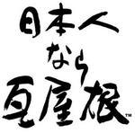 日本人なら瓦屋根(縦)TM1.jpg
